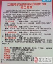2019萍乡春季招聘会(101-120家)