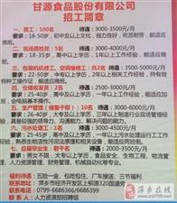 2019萍乡春季招聘会(121-140家)