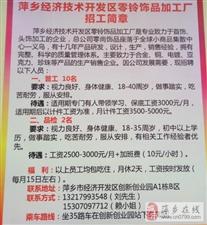 2019萍�l春季招聘��(161-180家)