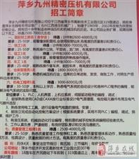 2019萍乡春季招聘会(161-180家)