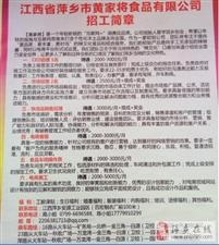 2019萍乡春季招聘会(181-200家)