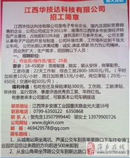 2019萍�l春季招聘��(181-200家)