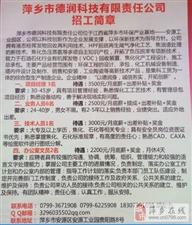 2019萍乡春季招聘会(201-220家招聘企业)