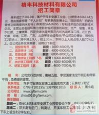 2019萍�l春季招聘��(201-220家招聘企�I)