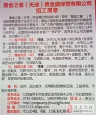 2019萍�l春季招聘��(241-250家招聘企�I)