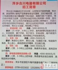 2019萍乡春季招聘会(241-250家招聘企业)