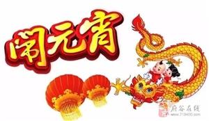 【温馨提示】府谷公安提醒您:元宵节期间全县禁止销售、燃放孔明灯