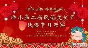 """秦淮古韵、醉美溧水""""第二届民俗文化节民俗节目巡游活动将在本周六..."""