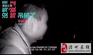 滑县男子两年内三次酒驾!拘留!