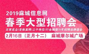 2019麻城信息网春季大型招聘会!