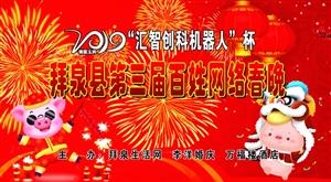 澳门太阳城网站县2019年百姓网络春晚最具人气节目