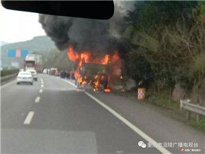 惊险!满载55人的大巴车高速路上起火燃烧......