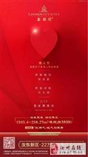 【天伟・金桂园】情人节