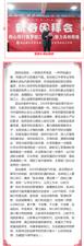 安庆皖江中等专业学校隆重举行2019年新春团拜会