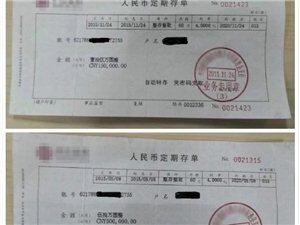 滑县一女到银行取钱,发现亲姐65万存款单竟是假的……