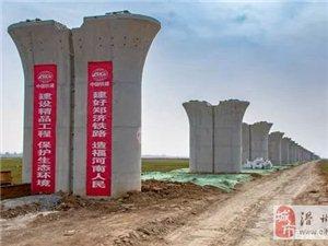 过完年,滑县高铁建设咋样了?