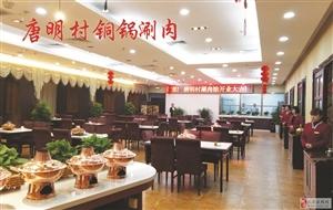 唐明村铜锅涮肉,新春特惠!