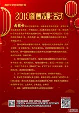金沙国际网上娱乐官网市文化数字电影城19年2月16日