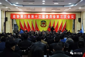 政协潢川县第十三届委员会第三次会议 在县委礼堂隆重开幕啦!