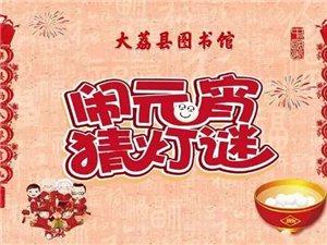 """大荔""""�[元宵?猜�糁i""""群�文化活�宇A告!"""
