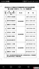 """武功县2019年""""美丽乡村""""新春体育大拜年篮球决赛公告"""