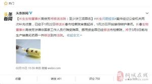 长生生物董事长高俊芳将移送法院:至少涉三项罪名
