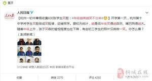 杭州一初中寒假收集600张学生笑脸