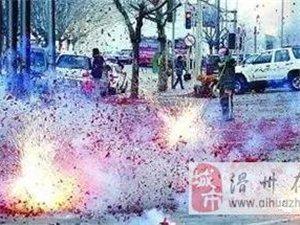 滑县人注意:违规燃放烟花爆竹,这些人受到了处罚