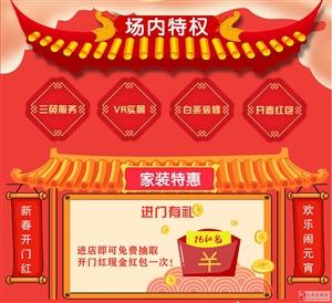 太原【今朝装修】新春开门红,欢乐闹元宵