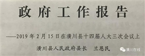 2018年,潢川县人民政府交出了一份沉甸甸的答卷,快看都有啥变化?