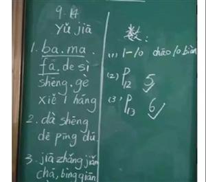 新县家长注意了!教育部:将明确教师不得通过微信和QQ等方式布置作业!还有…