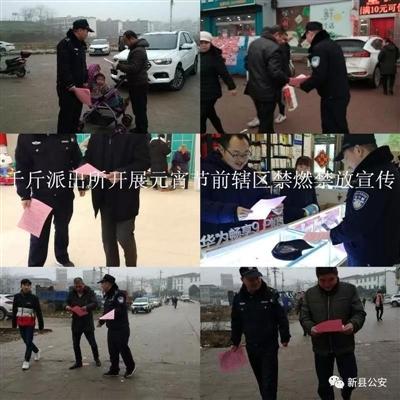 新县公安局全警发力纵深开展禁燃禁放宣传