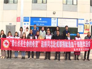 盐亭首例造血干细胞捐献者赵娇即将赴蓉捐献