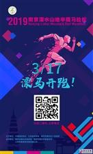 2019南京溧水山地半程马拉松赛筹稳步推进中