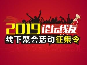 【2019年·第一届】论坛线友线下聚会活动征集报名啦!