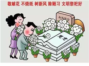 """【惠水大事件】""""文明祭祀,�G色上��""""�春�祭祀更文明"""