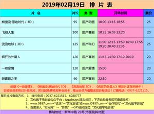 金沙国际网上娱乐官网市文化数字电影城19年2月19日排片表