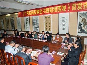 县文联举行揭西民间故事卷首发仪式