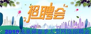 2019龙泉驿春季大型网络招聘会即将开始,千万别错过!!