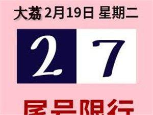 大荔限行又�砹耍∶魈欤�2月19日)2和7!速度�U散!