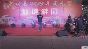 """元宵节│""""武功县2019年元宵节灯谜游园""""活动如期举行,欢乐过元宵!"""