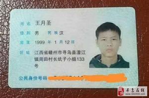 失物招领:寻乌至深圳的大巴车拾到一张身份证,请失主尽快来认领!