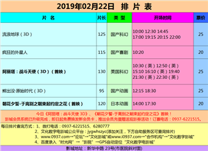 金沙国际网上娱乐官网市文化数字电影城19年2月22日排片表