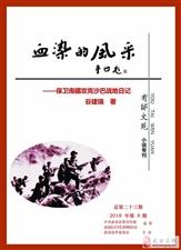 【谷建瑞】149师挑战316A师、血战黄连山纪实小说《血染的风采》出版