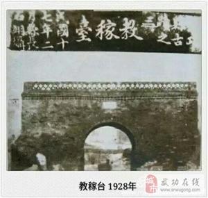 【有邰书院】武功古城:后稷和教稼台――文/张俊杰|图/党小成