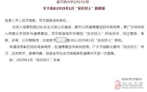 """祝贺!!!桐城三人入选1月份""""安庆好人"""""""