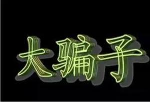 曝光!漯河火�站旁一宰客�_局...