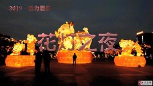 (2019・活力酒泉)音乐纪实片《花灯之夜》