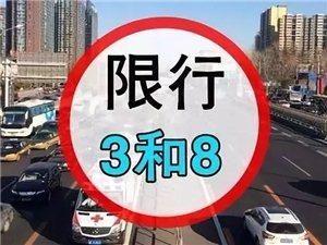 �U散!大荔明天(2月20日)限行尾�3和8