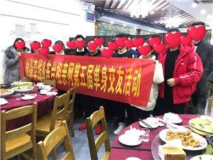 东台相亲网第五届单身交友聚餐活动圆满结束